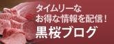 黒桜 公式ブログ