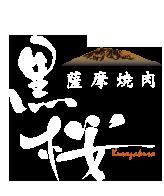 京都宇治の焼肉店 黒桜