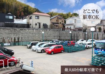 駐車場:最大60台駐車可能です