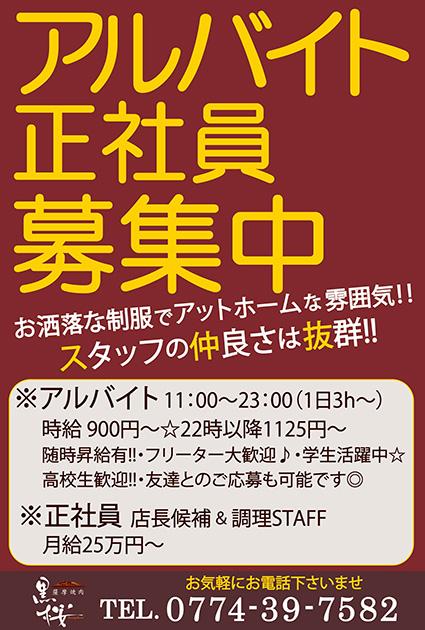 黒桜アルバイト募集CS5