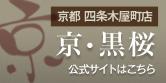京都四条木屋町 京・黒桜