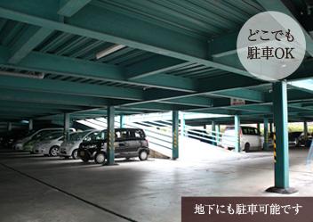 駐車場:地下にも駐車可能です